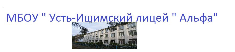 МБОУ «Усть-Ишимский лицей «Альфа»